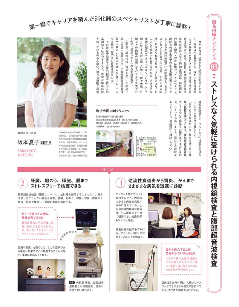 雑誌『an an(アンアン)』7月15日号 (7月8日発売)掲載イメージ