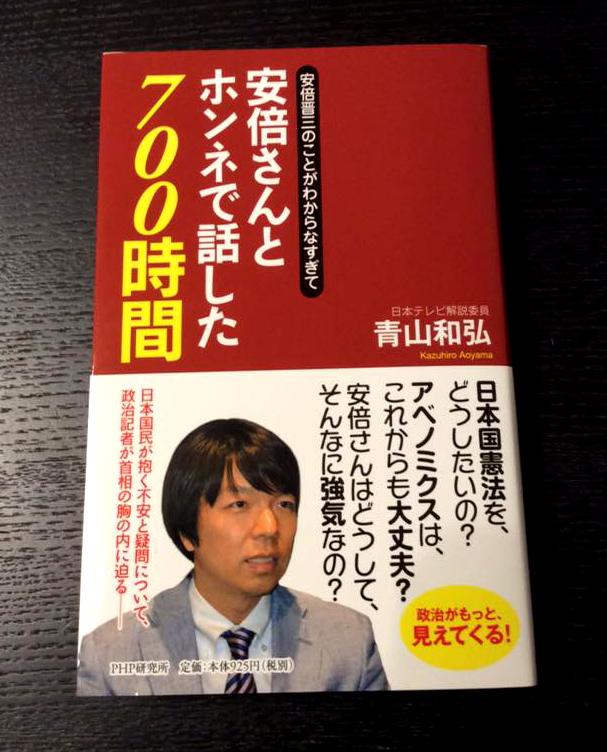 青山和弘『安部さんとホンネで話した700時間』
