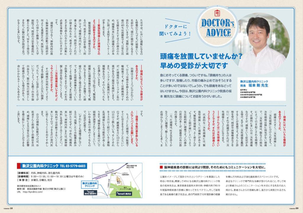 「TOMOKO-Doctor's Advice」院長インタビュー記事